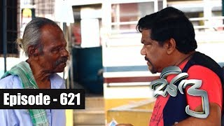 Sidu | Episode 621 24th December 2018 Thumbnail