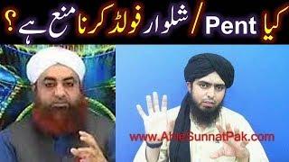 Video Kia PENT ya SHALWAR ko NAMAZ main FOLD kia ja sakta hai ??? An ILMI Reply to Mufti Akmal Qadri Sb. download MP3, 3GP, MP4, WEBM, AVI, FLV November 2017