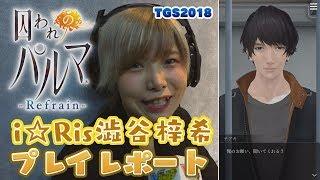 『パルマ』が大好きなi☆Ris澁谷梓希さんが、TGS2018にて『囚われのパル...