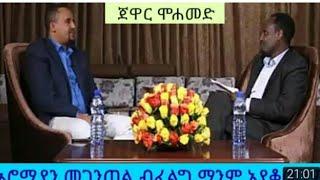 Ethiopian News August,15,2018