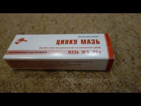 Цинковая мазь – копеечное чудо средство для здоровья кожи, от морщин и прыщей на лице