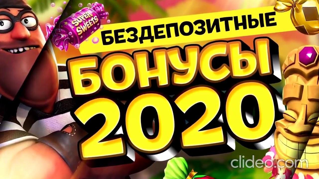 Бездепозитный бонус в онлайн казино в украине играть на wmz игровые автоматы crazy monkey