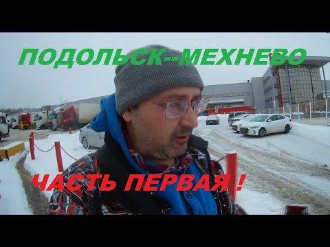 РЕЙС Подольск Михнево Часть Первая