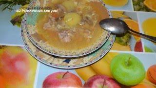 Суп говяжий, оригинальный рецепт, 482 развлечения для ума!