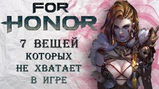 For Honor - 7 вещей которых не хватает в игре