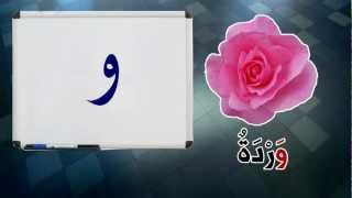 alphabet-arabic.الحروف الهجائية العربية مع الأمثلة thumbnail