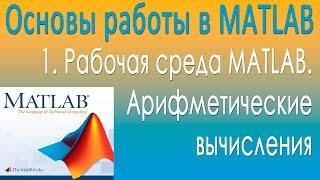 Основы работы в MATLAB. Рабочая среда MATLAB. Арифметические вычисления. Урок 1