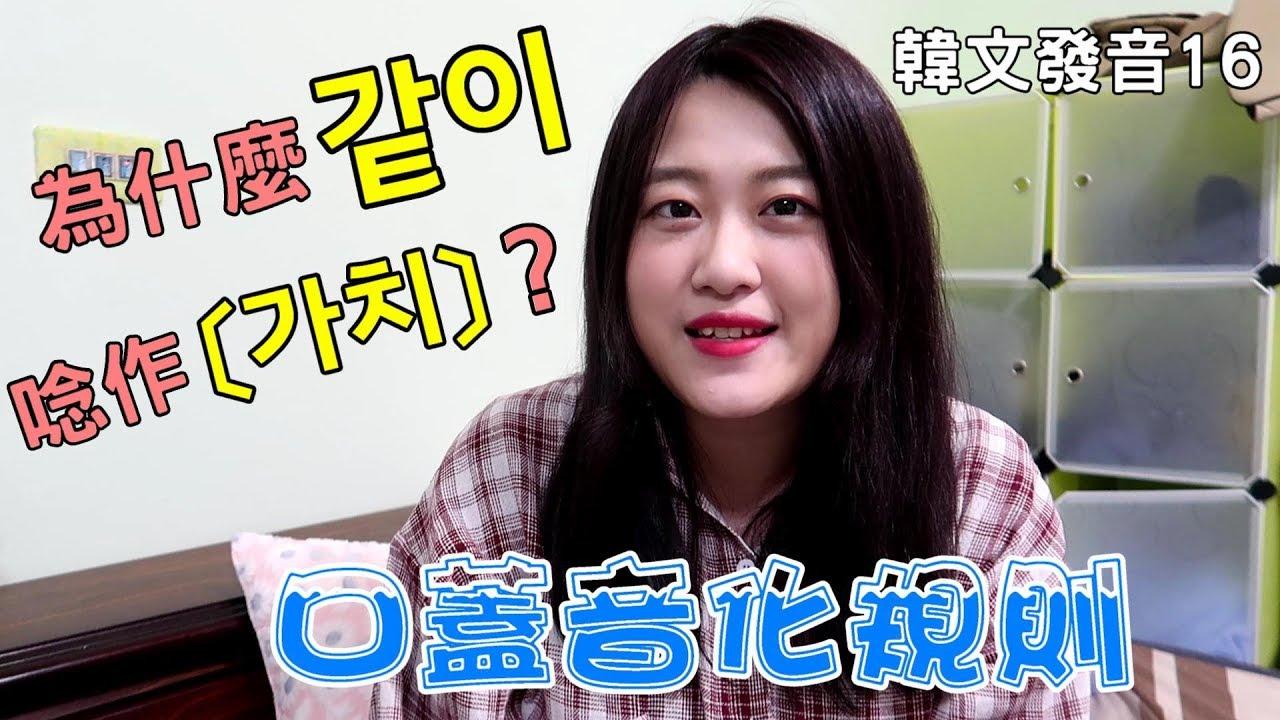 《韓文發音16》韓文音變規則-口蓋音化及같이的發音 - YouTube