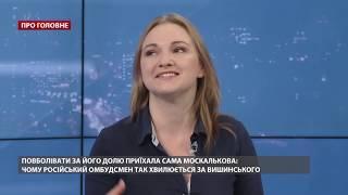 Непублічні перемовини йдуть і Росія хоче виторгувати Вишинського, – Ольга Решетилова
