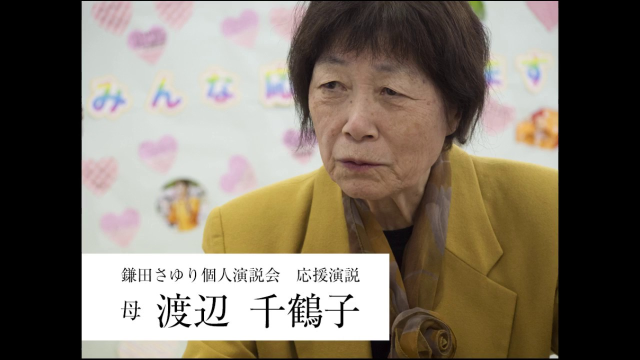 衆院選2017】鎌田さゆり個人演説...