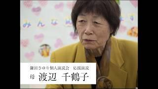 【衆院選2017】鎌田さゆり個人演説会 応援弁士 渡邊千鶴子(母)