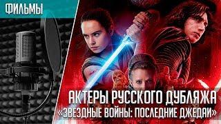 «Звёздные войны. Эпизод VIII: Последние Джедаи» - Актеры русского дубляжа (2017)
