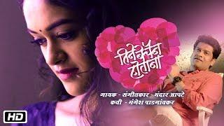 Tine Bechain Hotana | Mangesh Padgaonkar | Mandar Apte | Latest Marathi Song 2018