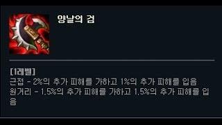 LOL시즌4특성 양날의검 - 엘리스(인간/거미) 케일(…