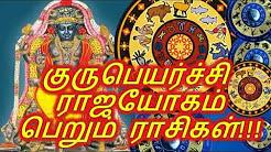 குருபெயர்ச்சி – ராஜயோகம் பெறும் ராசிகள் 04.10.2018 – 2019…!!! Guru peyarchi Rajayogam