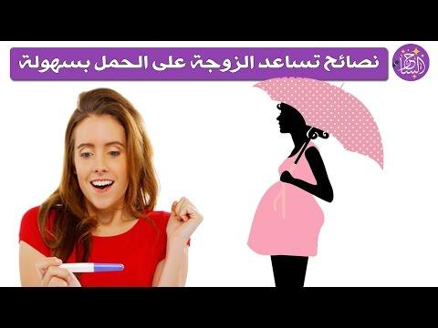 نصائح تساعد الزوجة على الحمل بسهولة