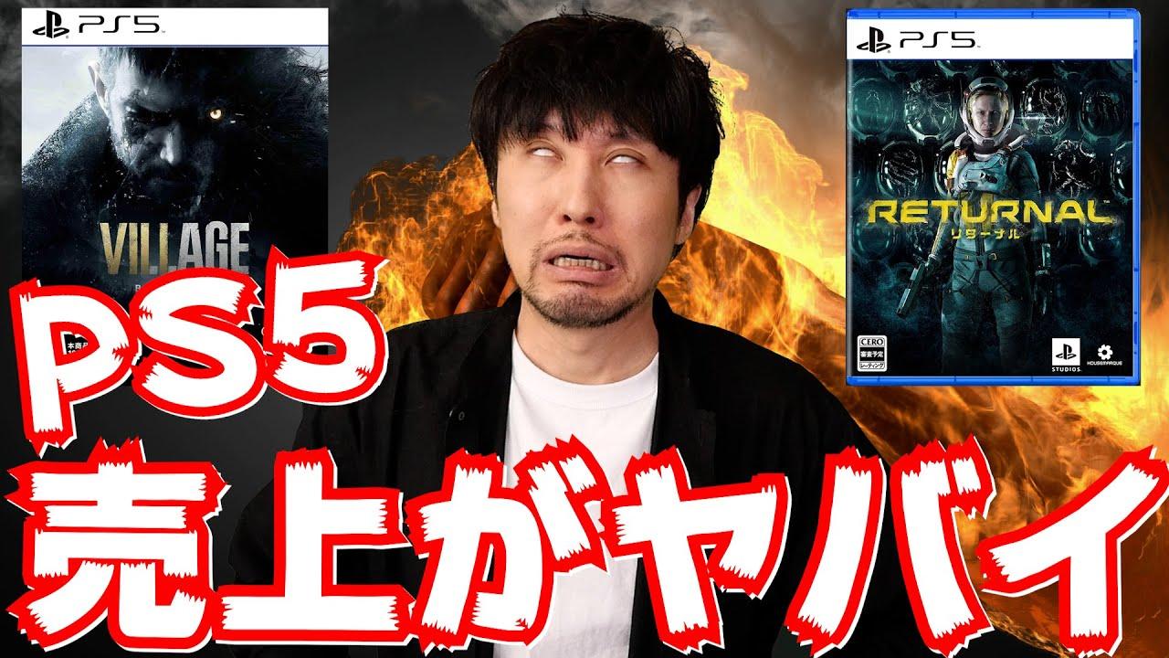 PS5ソフトの売上が・・・日本ではPS5どうなってしまうのだろうか、バイオヴィレッジの売上は?【週間ゲーム売上ランキング】