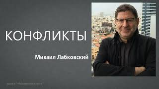 Конфликты Михаил Лабковский