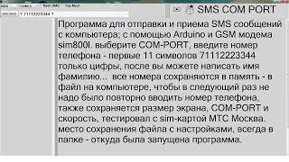 Программа для отправки и приема SMS сообщений с компьютера; с помощью Arduino и GSM модема sim800l