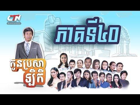រឿង កូនប្រសាឡឺកឺ ភាគទី៤០ / Silly Son in Law / Khmer Drama Ep40