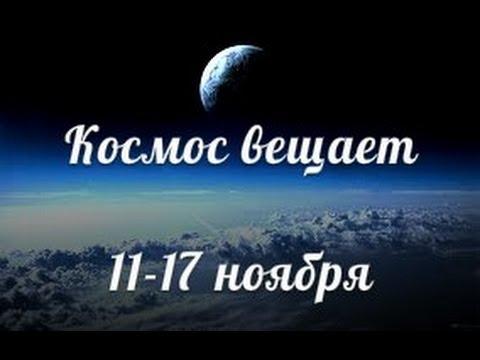 Гороскоп на сегодня, 17 ноября 2015 - гороскоп для всех