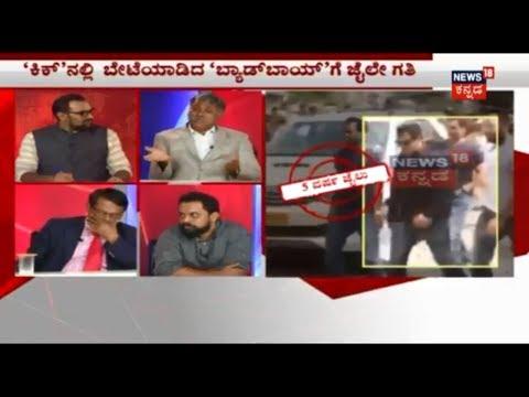 #News18Kannada Live Report | Salman Khan...
