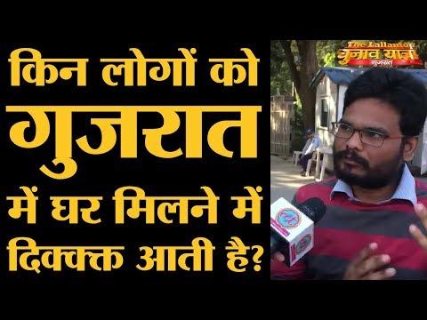 CUG कैम्पस में स्टूडेंट्स ने बतायीं दिलचस्प बातें | Gandhinagar | Gujarat Elections 2017