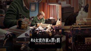 ある女流作家の罪と罰 (字幕版) thumbnail