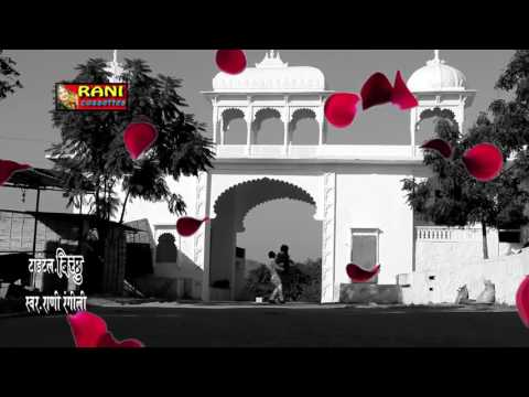 2017 new song Rani Rangili Marwadi super hit song - Tara chhayi ratadli sataawe mhara parnya ho