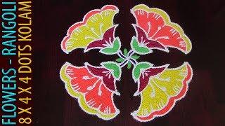 8 Dots Flowers Rangoli   8 - 4 - 4 Dots Poo Kolam   Simple Flower Rangoli   Easy Flower Kolam Design