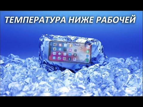 Температура Ниже Рабочей Температуры телефона функциональные возможности ограничены,ЧТО ДЕЛАТЬ.???