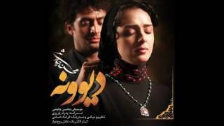 Mohsen Chavoshi - Divooneh