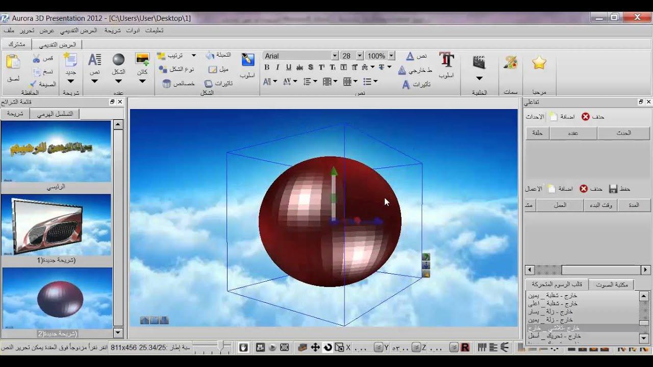 برنامج انشاء تصاميم رسوم تقديم عروض ثلاثية الابعاد Aurora Presentation 16.01.071 2018,2017 maxresdefault.jpg