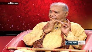 Shakhsiyat with Pandit Hariprasad Chaurasia