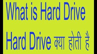 What is hard drive, how to use hard drive