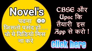 Best android App for Cbse students & novel Readers