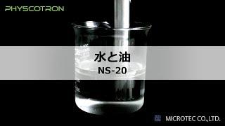 水と油の乳化【超高速ホモジナイザー ヒスコトロン】㈱マイクロテック・ニチオン thumbnail