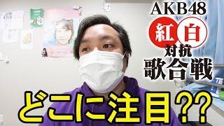 【AKB48】今年はどこに注目すべき??【AKB48紅白対抗歌合戦】 thumbnail