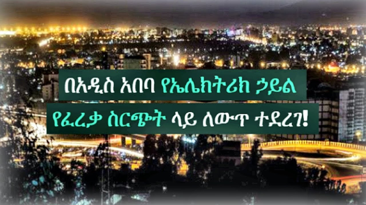 Electric Power Schedule In Ethiopia