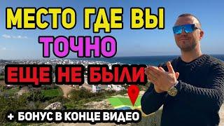 Кипр 2020 Место где вы точно еще не были В конце видео бонус