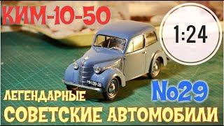 КИМ-10-50 1:24 ЛЕГЕНДАРНЫЕ СОВЕТСКИЕ АВТОМОБИЛИ №29 Hachette