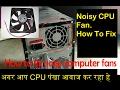How repair noisy power supply fan hindi mp3