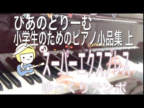 スーパーエクスプレス (はやいぞ 新幹線) 田丸信明作曲 ゆっくりのテンポ