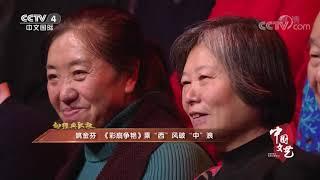 《中国文艺》 20200124 向经典致敬 本期致敬——中央电视台 春节联欢晚会 14:00| CCTV中文国际