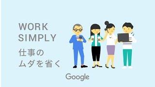 Women Will: 働き方改革 実践トレーニング Work Simply 仕事のムダを省く thumbnail