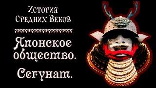 Японское общество. Сегунат. (рус.) История средних веков.