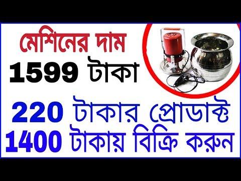 সামান্য পুঁজির ব্যবসা ll business idea ll business ideas ll bangla business idea