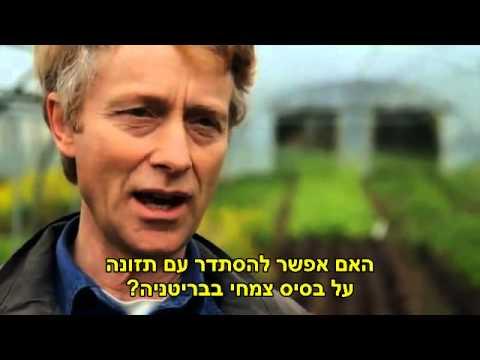 עושים את הקשר - פרק 5: חקלאות