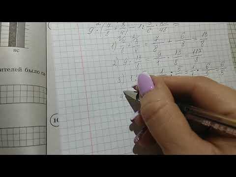 Подготовка к ВПР Математика 6 класс 2019 год. Дроби.