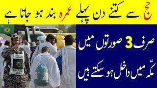 When Umrah Closed Before Hajj 2018   Saudi Arabia News   Jumbo TV